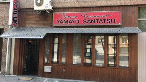 Yamaya Santatsu: Japanse keuken zonder kimonogevoel (3/5)